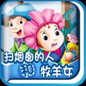 动画绘本·扫烟囱的人和牧羊女(安徒生童话)HD-BabyBooks